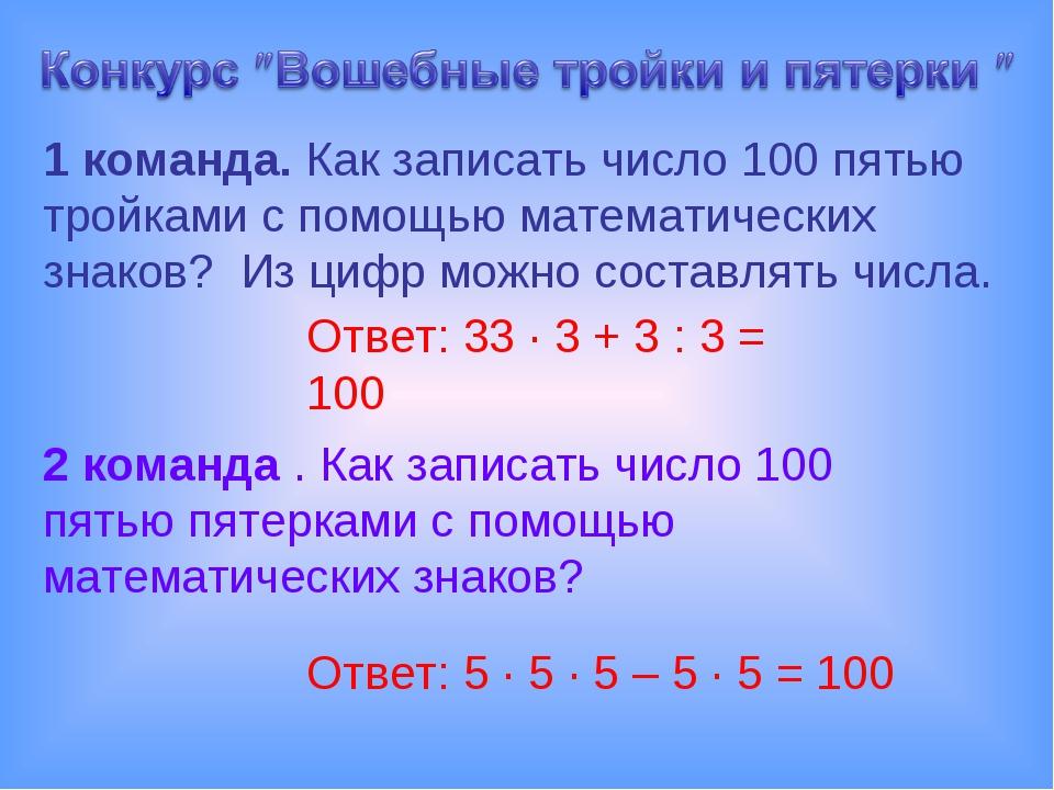 1 команда. Как записать число 100 пятью тройками с помощью математических зна...