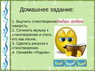 Домашнее задание: 1. Выучить стихотворение наизусть. 2. Сочинить музыку к сти