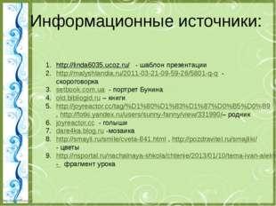 http://linda6035.ucoz.ru/ - шаблон презентации http://malyshlandia.ru/2011-0