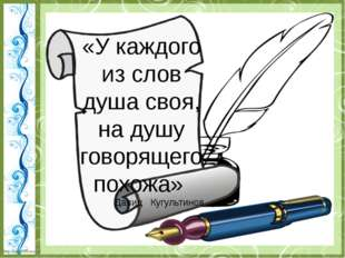 «У каждого из слов душа своя, на душу говорящего похожа» Давид Кугультинов ht