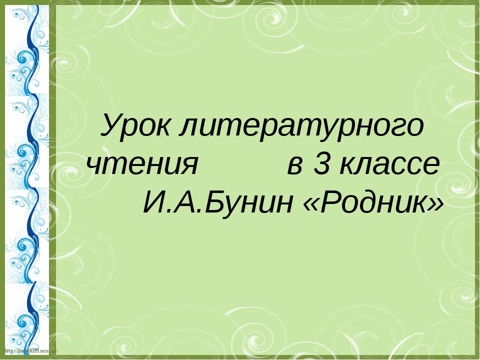 Урок литературного чтения в 3 классе И.А.Бунин «Родник» http://linda6035.ucoz...