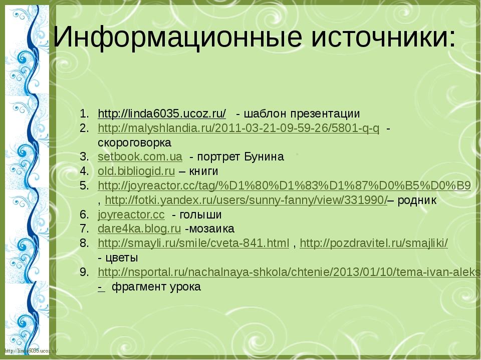 http://linda6035.ucoz.ru/ - шаблон презентации http://malyshlandia.ru/2011-0...
