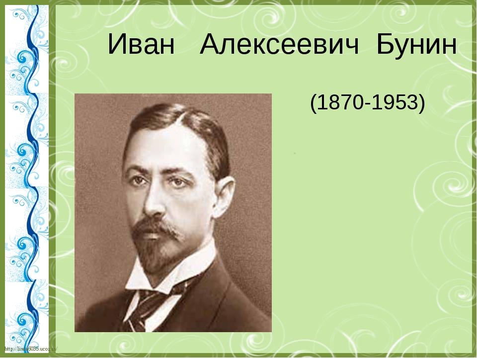 Иван Алексеевич Бунин (1870-1953) http://linda6035.ucoz.ru/