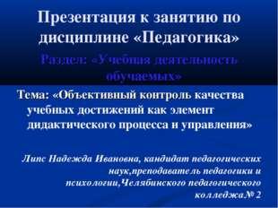 Презентация к занятию по дисциплине «Педагогика» Раздел: «Учебная деятельност