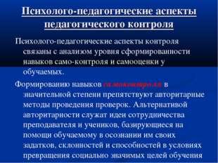 Психолого-педагогические аспекты педагогического контроля Психолого-педагогич