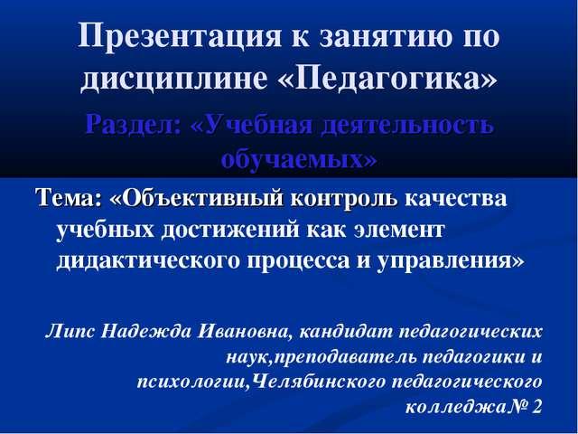 Презентация к занятию по дисциплине «Педагогика» Раздел: «Учебная деятельност...