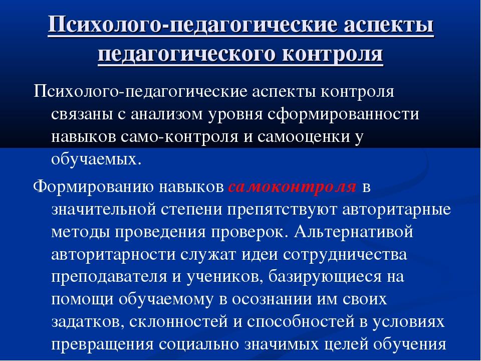 Психолого-педагогические аспекты педагогического контроля Психолого-педагогич...