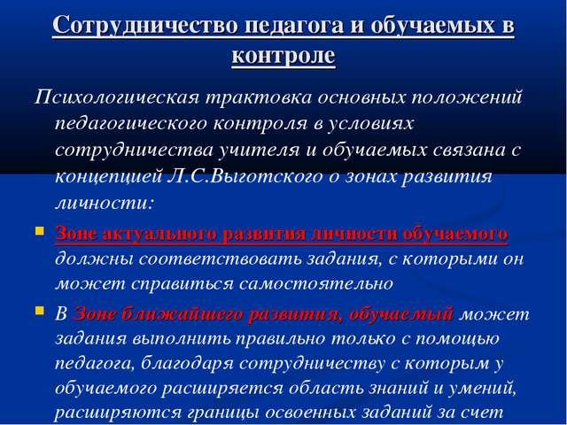 Сотрудничество педагога и обучаемых в контроле Психологическая трактовка осно...