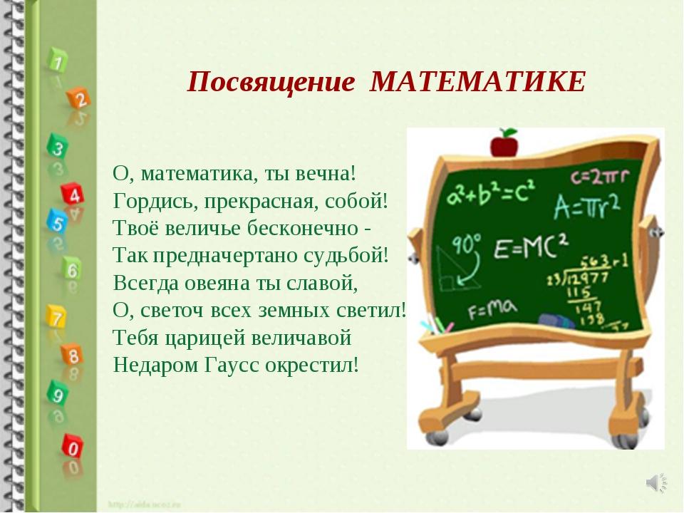 Анекдоты Про Математиков
