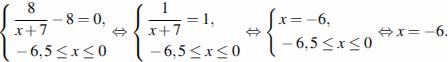 http://reshuege.ru/formula/62/6271f709a8edaa7ffcfc035abfdbdab5.png