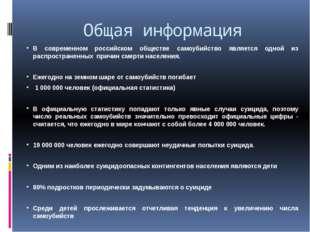 Общая информация В современном российском обществе самоубийство является одно