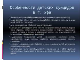 Особенности детских суицидов в г. Уфа большее число самоубийств приходится на