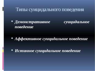 Типы суицидального поведения Демонстративное суицидальное поведение Аффективн