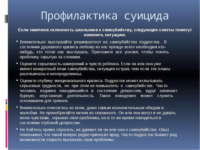 Профилактика суицида Если замечена склонность школьника к самоубийству, следу...