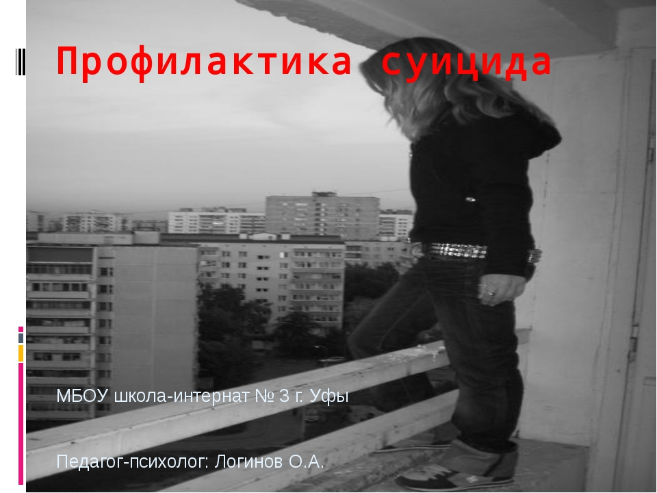 Профилактика суицида МБОУ школа-интернат № 3 г. Уфы Педагог-психолог: Логинов...