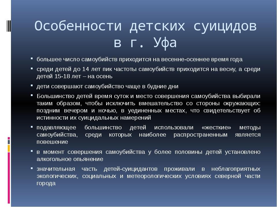 Особенности детских суицидов в г. Уфа большее число самоубийств приходится на...