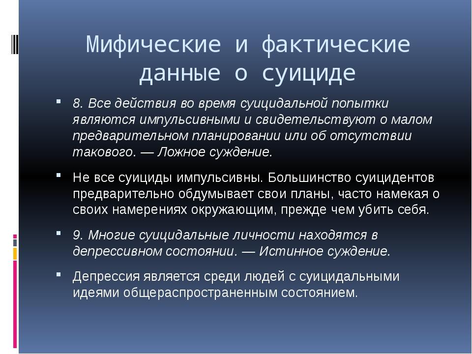 Мифические и фактические данные о суициде 8. Все действия во время суицидальн...