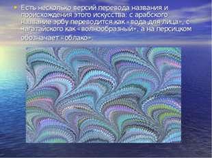 Есть несколько версий перевода названия и происхождения этого искусства: с ар