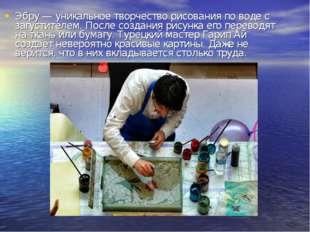 Эбру — уникальное творчество рисования по воде с загустителем. После создания