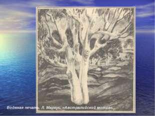 Водяная печать. Л. Маркус. «Австралийский мотив».