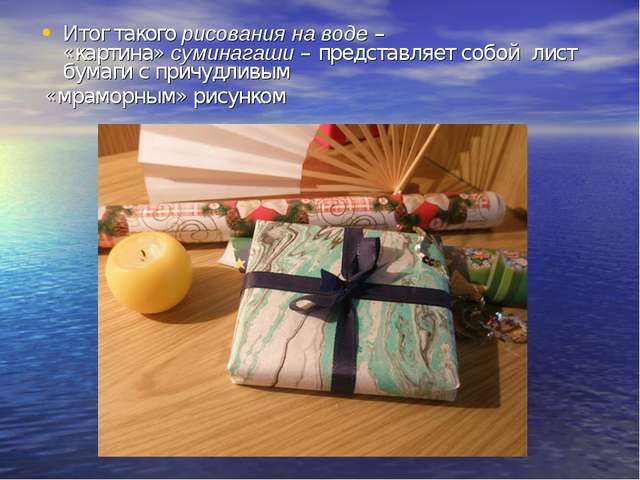 Итог такогорисования на воде– «картина»суминагаши– представляет собой лис...