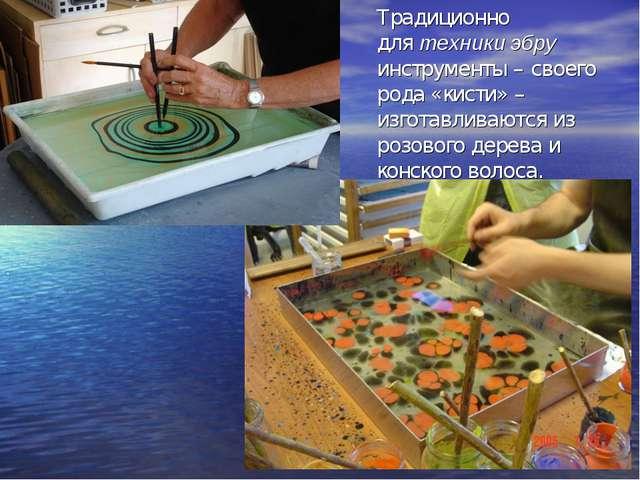 . Традиционно длятехники эбру инструменты – своего рода «кисти» – изготавли...