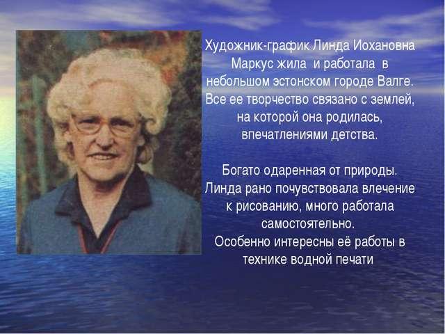 Художник-график Линда Иохановна Маркус жила и работала в небольшом эстонском...