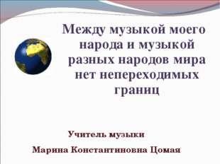 Между музыкой моего народа и музыкой разных народов мира нет непереходимых гр
