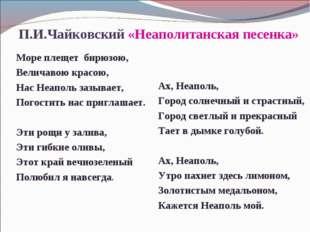 П.И.Чайковский «Неаполитанская песенка» Море плещет бирюзою, Величавою красою