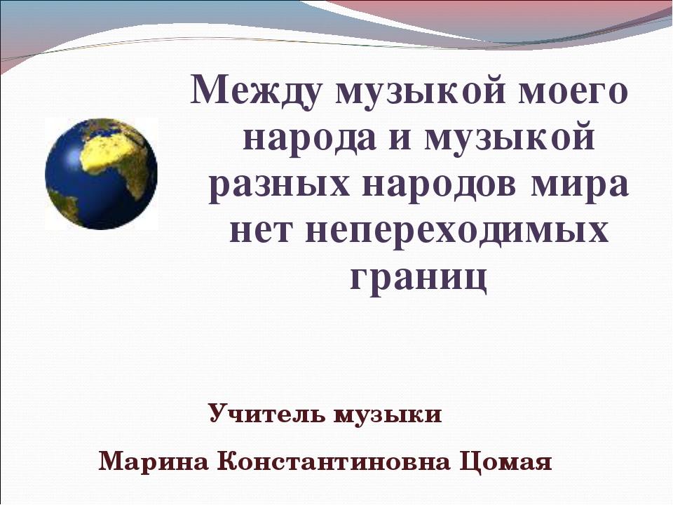 Между музыкой моего народа и музыкой разных народов мира нет непереходимых гр...