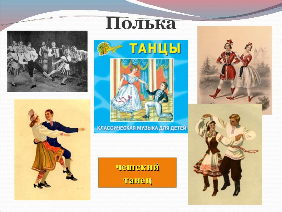 чешский танец