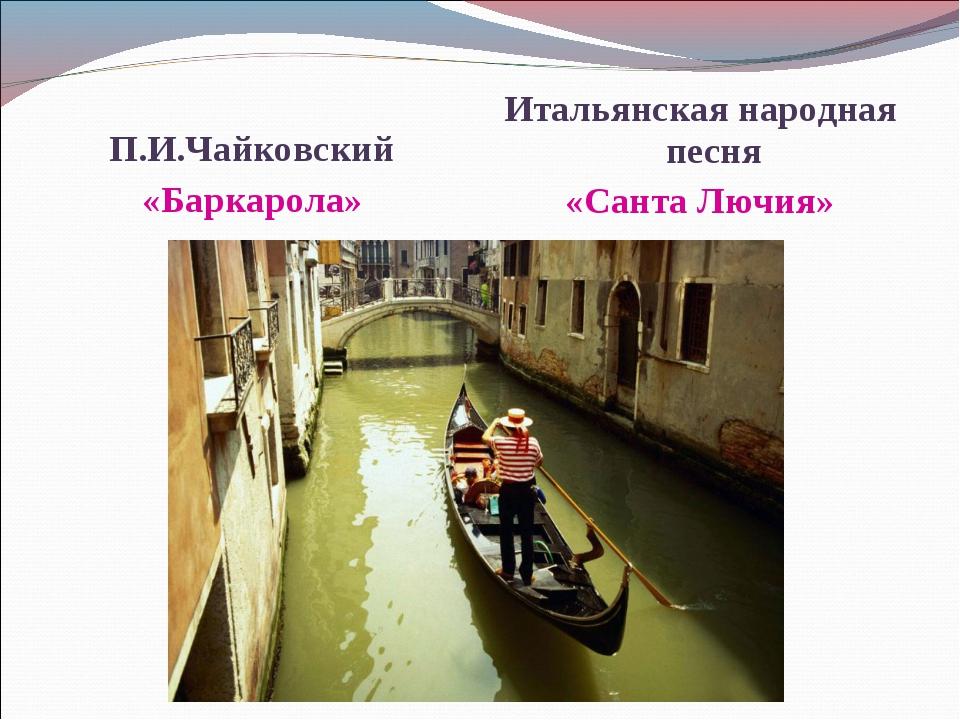 П.И.Чайковский «Баркарола» Итальянская народная песня «Санта Лючия»