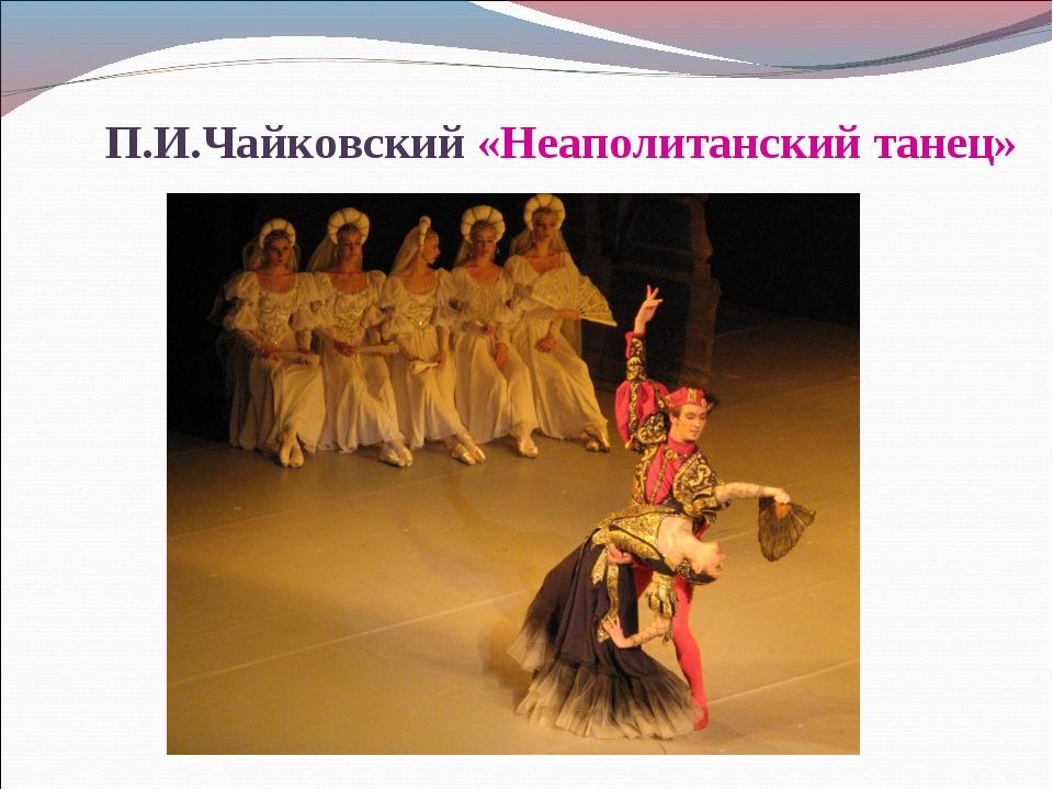 П.И.Чайковский «Неаполитанский танец»