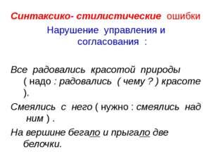Синтаксико- стилистические ошибки Нарушение управления и согласования : Все р