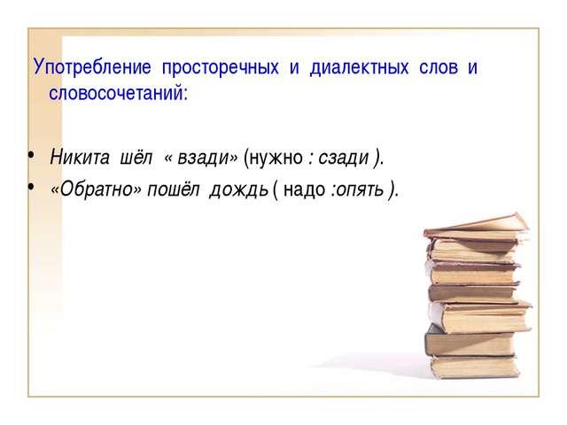 Употребление просторечных и диалектных слов и словосочетаний: Никита шёл « в...