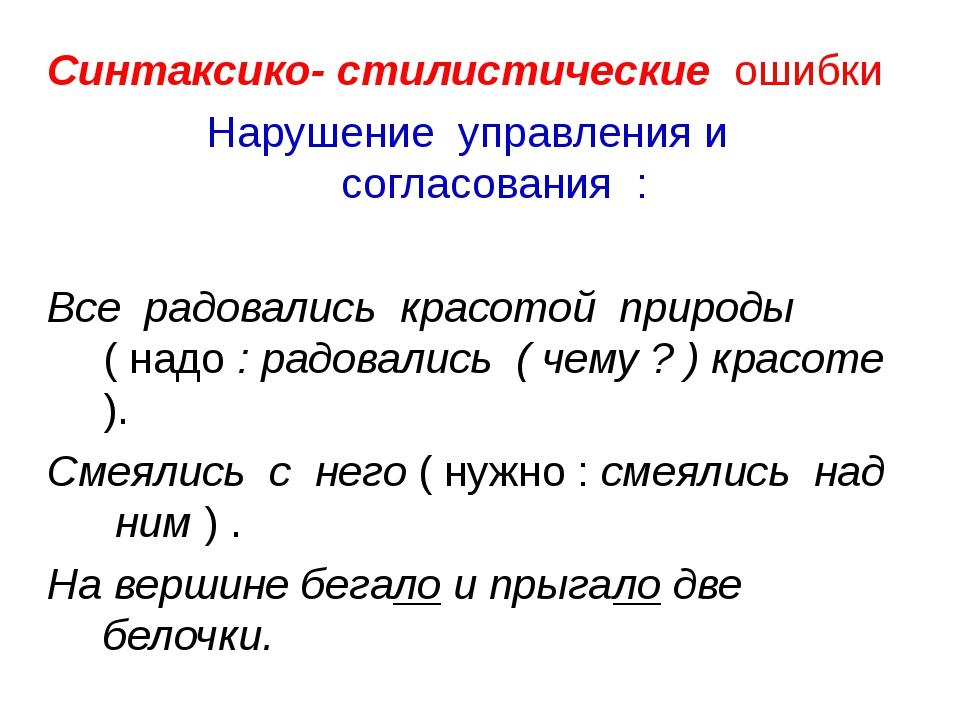 Синтаксико- стилистические ошибки Нарушение управления и согласования : Все р...