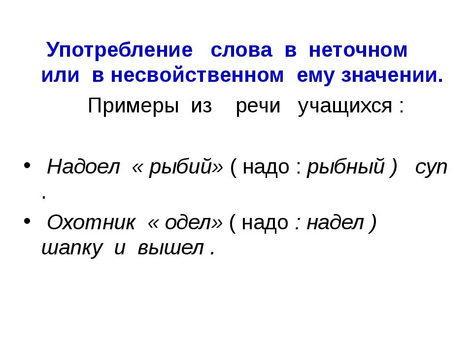 Употребление слова в неточном или в несвойственном ему значении. Примеры из...