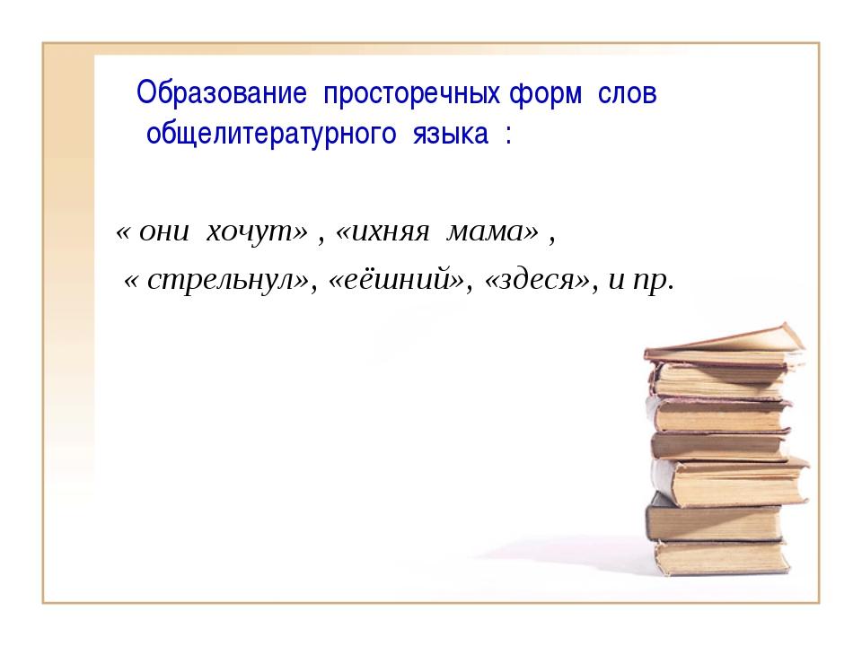 Образование просторечных форм слов общелитературного языка : « они хочут» ,...