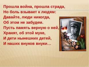 Прошла война, прошла страда, Но боль взывает к людям: Давайте, люди никогда,