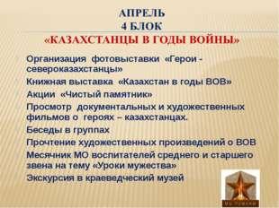 Организация фотовыставки «Герои - североказахстанцы» Книжная выставка «Казахс