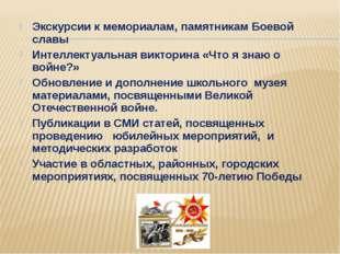 Экскурсии к мемориалам, памятникам Боевой славы Интеллектуальная викторина «Ч