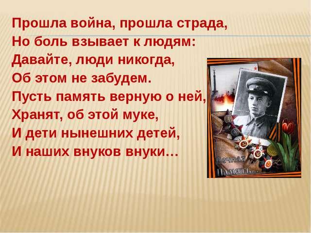 Прошла война, прошла страда, Но боль взывает к людям: Давайте, люди никогда,...
