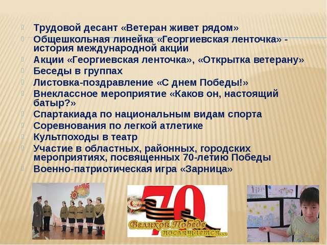 Трудовой десант «Ветеран живет рядом» Общешкольная линейка «Георгиевская лент...
