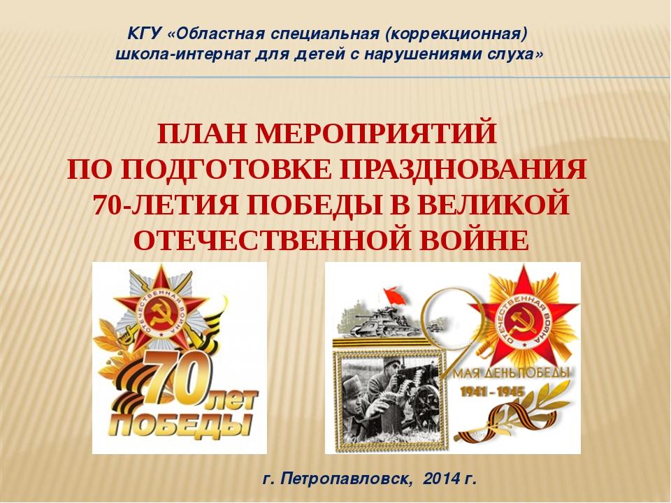 ПЛАН МЕРОПРИЯТИЙ ПО ПОДГОТОВКЕ ПРАЗДНОВАНИЯ 70-ЛЕТИЯ ПОБЕДЫ В ВЕЛИКОЙ ОТЕЧЕСТ...