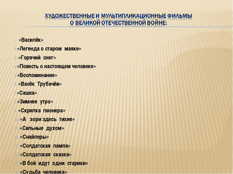 «Василёк» «Легенда о старом маяке» «Горячий снег» «Повесть о настоящем челов...