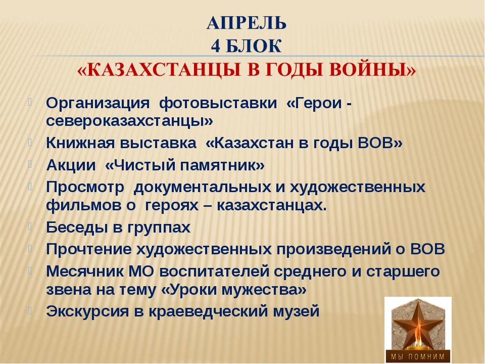 Организация фотовыставки «Герои - североказахстанцы» Книжная выставка «Казахс...