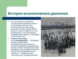 История возникновения движения В отечественной и зарубежной историографии Гра