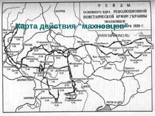 "Карта действия ""махновцев"""