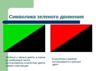 Символика зеленого движения Зелёный и чёрный цвета, а также их комбинация час
