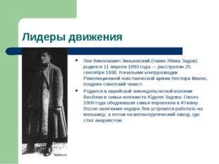 Лидеры движения Лев Николаевич Зиньковский (также Лёвка Задов) родился 11 апр